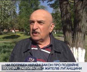 Чи потрібен закон про подвійне громадянство в Україні? Думки жителів Сватове. Новини Сватове - Бліц-інфо