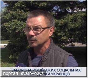 Заборона російських соціальних мереж. Думки жителів Сватове.