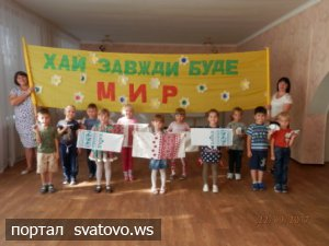Всеукраїнський день миру!. КЗДО № 1 «Малятко»