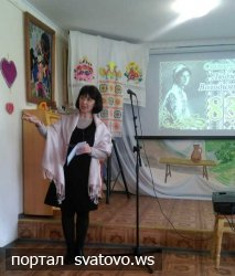 Відбувся захід, присвячений творчості Свілогузової Л.В.. Новини Сватівського етноцентру