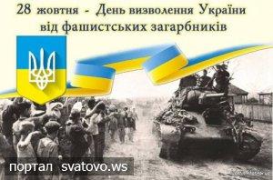 З Днем визволення України від фашистських загарбників!.