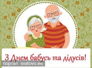 28 жовтня - Міжнародний день бабусь та дідусів!.