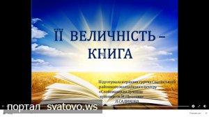 З Днем книги!. Новини сватівського районного молодіжного центру