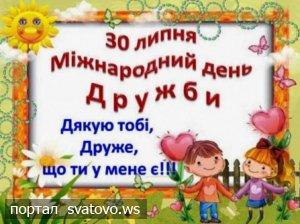 З Днем ДРУЖБИ!!!. Новини сватівського районного молодіжного центру
