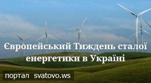 Тиждень сталої енергії в Україні. Новини Голос Громади