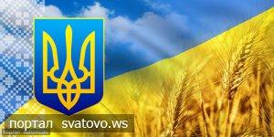 Підняття Прапора, автопробіг, святкування Дня Незалежності України, відкриття стадіону «Нива». Новини Голос Громади