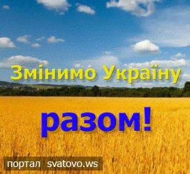 Перший регіональний форум місцевого лідерства «Змінимо Україну разом».