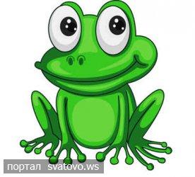 Желаю, чтобы «жаба не душила».