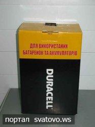 Здай батарейку - врятуй життя!.