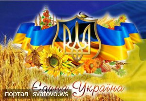 22 січня - День Соборності України. Новини Голос Громади