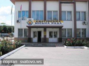 Засідання виконавчого комітету Сватівської міської ради.