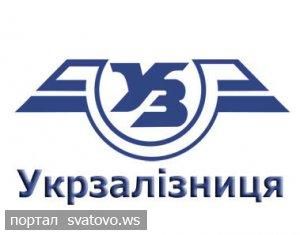 Відповідь від ПАТ «Укрзалізниця» Офіційне листування.