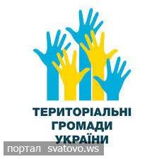 Правові засади діяльності територіальних громад.