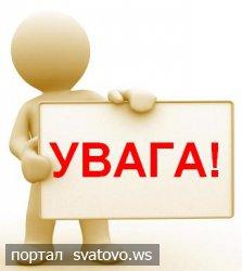 Державний реєстратор нерухомого майна з 13 по 27 грудня не буде здійснювати прийом громадян. Новини Сватівської Райдержадміністрації