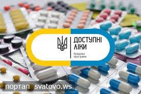 Хід реалізації програми «Доступні ліки». Новини Сватівської Райдержадміністрації