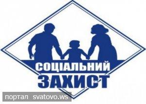 Звіт про роботу управління соціального захисту населення Сватівської райдержадміністрації  за період  з 13 по 17 березня 3017 року.