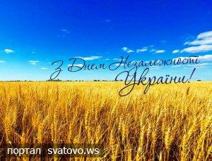 Основні обласні заходи з нагоди відзначення 26-ї річниці Дня незалежності України відбудуться у Сватівському районі. Новини Сватівської Райдержадміністрації