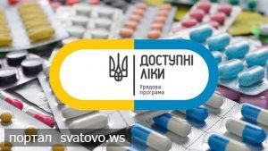 Понад 1000 мешканців Сватівського району скористалися програмою «Доступні ліки». Новини Сватівської Райдержадміністрації