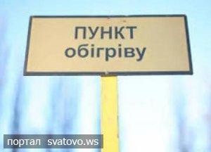 На території міста Сватове діють пункти обігріву. Новини Сватівської Райдержадміністрації