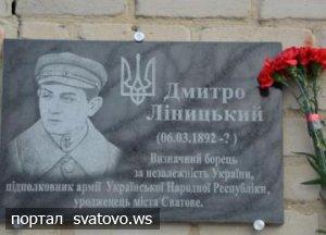 На Сватівщині встановили меморіальну дошку Дмитру Ліницькому. Новини Сватівської Райдержадміністрації