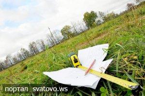 Змінено процедуру прийняття заяв з державної реєстрації земельних ділянок. Новини Сватівської Райдержадміністрації