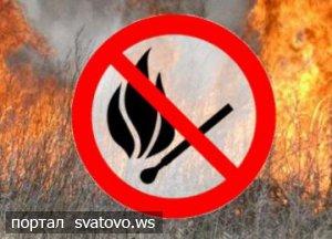 Закликаємо не спалювати суху рослинність!. Новини Сватівської Райдержадміністрації