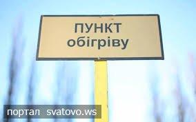 На території Сватове діють пункти обігріву. Новини Сватівської Райдержадміністрації