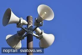 У Сватовому перевірятимуть системи оповіщення цивільного захисту. Новини Сватівської Райдержадміністрації