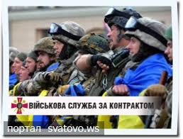 Військова служба за контрактом. Новини Сватівської Райдержадміністрації