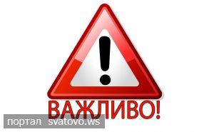На околиці міста Сватове, будуть проведені планові навчальні стрільби. Новини Сватівської Райдержадміністрації