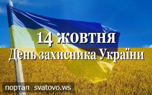 День захисника України – святкуємо разом!. Новини Сватівської Райдержадміністрації