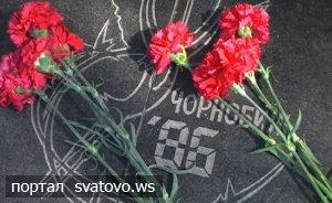 До 33-х роковин Чорнобильської катастрофи. Новини Сватівської Райдержадміністрації