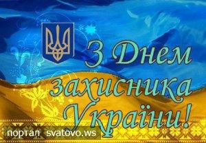 Привітання Олексія Либи з Днем захисника України. Новини Сватівської Райдержадміністрації