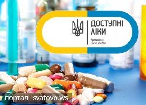 У Сватівському районі продовжує працювати Урядова програма «Доступні ліки». Новини Сватівської Райдержадміністрації