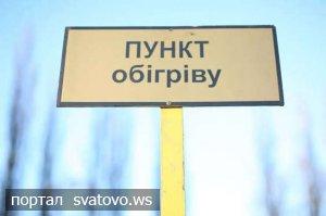 На території Сватівського району діють шість пунктів обігріву.