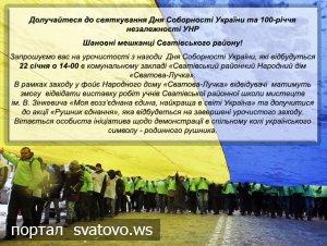 Долучайтеся до святкування Дня Соборності України. Новини Сватівської Райдержадміністрації