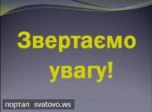 До уваги субєктів господарювання Сватівського району. Новини Сватівської Райдержадміністрації