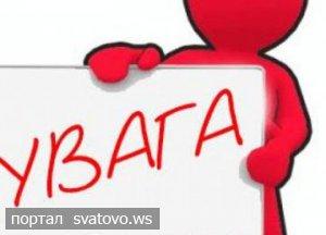До уваги мешканців Сватівського району!. Новини Сватівської Райдержадміністрації