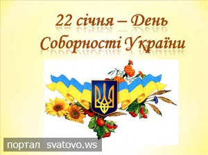 В Сватівському районі відбудеться святкування Дня Соборності України.