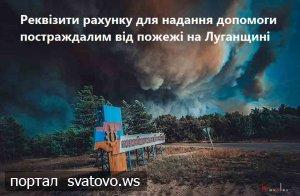 Реквізити рахунку для надання допомоги постраждалим від пожежі на Луганщині. Новини Сватівської Райдержадміністрації