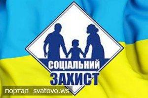 Призначено державну соціальну допомогу учасникам АТО. Новини Сватівської Райдержадміністрації