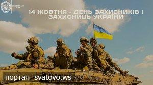 14 жовтня – День захисників і захисниць України. Новини Сватівської Райдержадміністрації