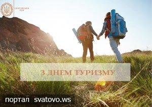 27 вересня всі шанувальники близьких і далеких мандрівок відзначають Всесвітній День туризму. Новини Сватівської Райдержадміністрації