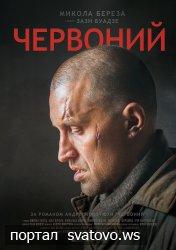 Виходить український художній фільм: «Червоний». Новини Відділу Культури Сватове