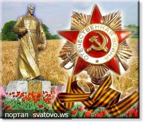 Про святкування 67 річниці Перемоги у Великій Вітчизняній війні. Сватівська Міська Рада