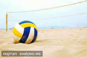 Шановні сватівчани та гості міста! Відбудеться відкриття пляжного волейболу. Сватівська Міська Рада