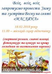 Запрошуємо на свято «Масляна». Сватівська Міська Рада