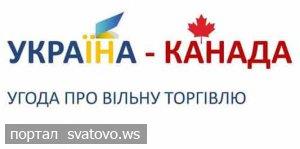 Почала діяти Угода про Зону Вільної Торгівлі між Україною та Канадою. Сватівська Міська Рада