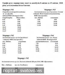 Графік руху маршрутних таксі та автобусів 8 квітня та 15 квітня 2018 року до кладовищ міста Сватове. Сватівська Міська Рада