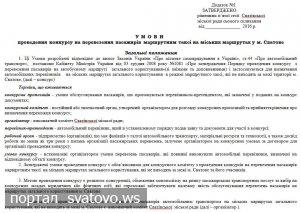 Конкурс з перевезення пасажирів автомобільним транспортом м. Сватове «Кільце1». Сватівська Міська Рада